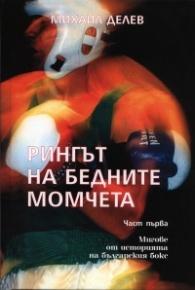 Рингът на бедните момчета Т.1-2/ Мигове от историята на българския бокс