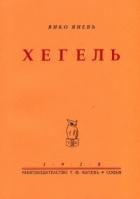 Хегель (фототипно издание)
