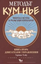 Методът Кум Нье: Тибетска система за релаксация и изцеление Кн.2