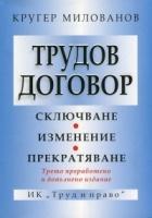 Трудов договор (Трето преработено и допълнено издание)
