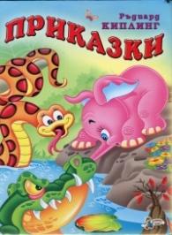 Приказки - Малкото слонче / Ръдиард Киплинг