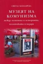 Музеят на комунизма