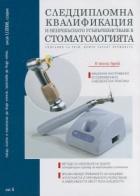 Следдипломна квалификация и непрекъснато усъвършенстване в стоматологията; Бр.1/2006