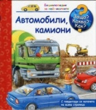 Енциклопедия за най-малките: Автомобили, камиони