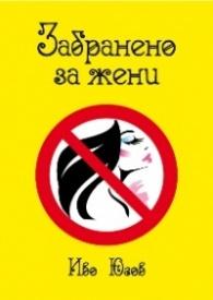Забранено за жени