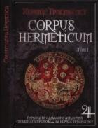 Corpus Hermeticum Т.1: Пимандър: Диалог с Асклепий. Свещената проповед на Хермес Трисмегист
