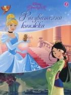 Принцеса. Рисувателна книжка
