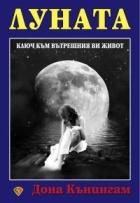 Луната. Ключ към вътрешния ви живот