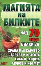 Магията на билките/ над 70 вида билки