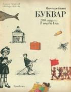 Българският Буквар - 200 години в първи клас
