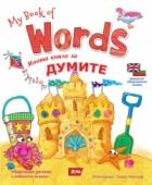 Моята книга за думите/ My book of words