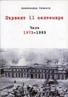 Първият 11 септември: Чили 1973-1993