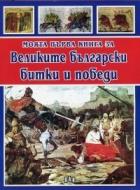 Моята първа книга за Великите български битки и победи