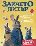 Зайчето Питър. Занимателна книжка със стикери