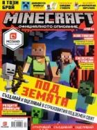 Minecraft: Официалното списание; Бр.4