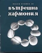 Малка книжка за вътрешна хармония