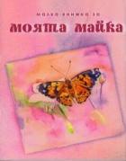 Малка книжка за моята майка