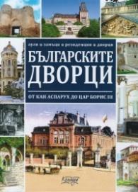 Българските дворци - от кан Аспарух до цар Борис III