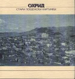 Охрид - стари пощенски картички