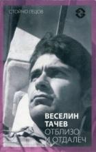 Веселин Тачев отблизо и отдалеч