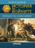 История на войните 1: Походът на Александър