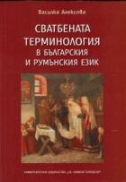 Сватбената терминология в българския и румънския език