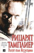 Рицарят тамплиер: Пътят към Йерусалим