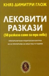 Лековити разкази (50 разказа само за три лева)