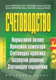 Счетоводство 2013: Книга-годишник