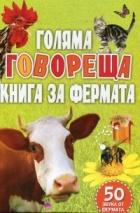 Голяма говореща книга за фермата