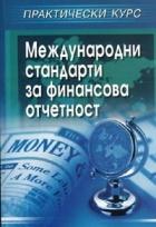 Международни стандарти за финансова отчетност. Практически курс