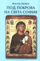 Под покрова на Света София