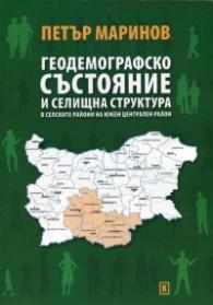 Геодемографско състояние и селищна структура в селските райони на Южен Централен район