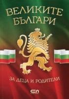 Великите българи (за деца и родители)