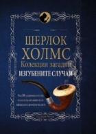 Шерлок Холмс: Изгубените случаи. Колекция загадки