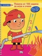 Пожарникар (Повече от 100 задачи за игра и учене)