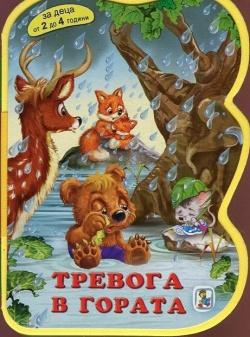 Тревога в гората/ Мека книжка с дръжка