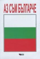 Аз съм българче: Сборник стихотворения