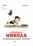 Малкият Никола. Първоначалният комикс