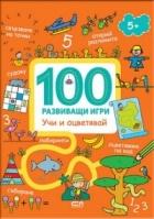 100 развиващи игри: Учи и оцветявай