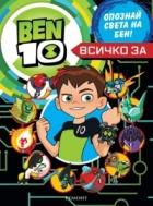 Ben 10: Всичко за Бен (Опознай света на Бен!)