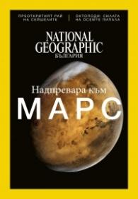 National Geographic България 11/2016