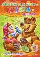 Подготвяме се за писане с Маша и Мечока с герои от приказки (Книжка 3)