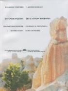 Източни Родопи. Геоложки феномени, богове и хора