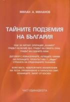 Тайните подземия на България Ч.11