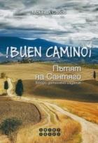 !Buen Camino! Пътят на Сантяго/ Второ допълнено издание