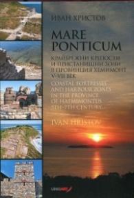 Mare Ponticum. Крайбежни крепости и пристанищни зони в провинция Хемимонт V-VII век