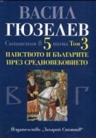Съчинения в 5 тома Т.3: Папството и българите през Средновековието