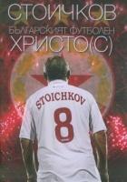 Стоичков - българският футболен Христо(с)