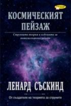 Космическият пейзаж. Струнната теория и илюзията за интелигентния дизайн